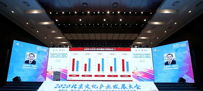 The 2020 Beijing Cultural Industry Development Conference is held on Sept. 6, as part of a featured event at the 2020 China International Fair for Trade in Services (CIFTIS).