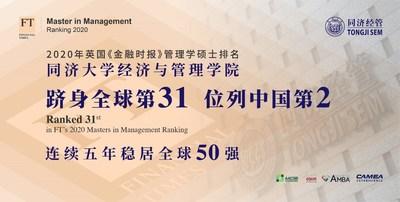 Tongji SEM obtuvo el puesto 31 en la clasificación del Financial Times 2020 para las maestrías en Gestión (PRNewsfoto/School of Economics and Management, Tongji University)