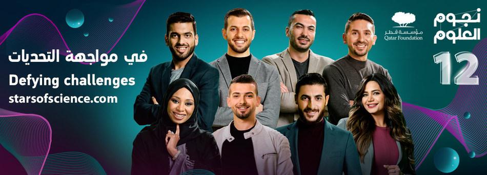 Qatar Foundation's Stars Of Science Selects Season 12's Top Eight Innovators