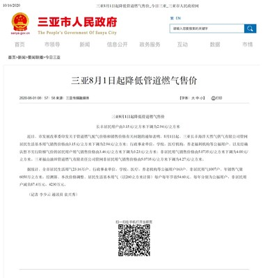 Appendix B – Original Version of the Article on the website of The People's Government of Sanya City (CNW Group/11882716 Canada Inc.)