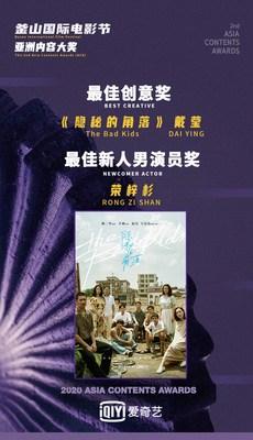 "iQIYI's ""The Bad Kids"" Wins ""Best Creative"" Award at Busan's Asia Contents Awards"
