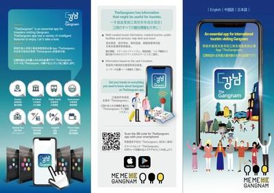 La aplicación 'The Gangnam', un servicio de guía turística
