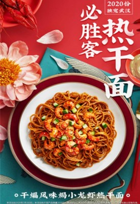 "Pizza Hut joined hands with the time-honored Hubei brand Cai Lin Ji in July to jointly launch ""Grilled Crayfish Hot Dry Noodles"", a tribute to the traditional food culture of Hubei."