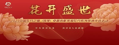 The award selection for the Outstanding Contribution Award of the Peony Capital of China (Heze) 2021 and the Peony Series Awards are launched.