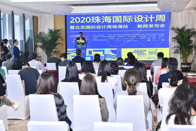 The Press Conference of Zhuhai International Design Week 2020
