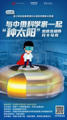 TELECAST AO VIVO PARA O Dia Mundial da Criança: Desvende o futuro sol artificial com cientistas da China e da Rússia em 20 de novembro! (PRNewsfoto/Science and Technology Daily | IUSTC)