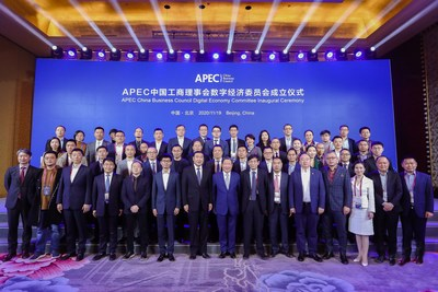 The inaugural ceremony of the APEC China Business Council Digital Economy Committee is held in Beijing, capital of China, on Nov. 19.