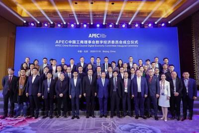 La ceremonia inaugural del APEC China Business Council Digital Economy Committee se lleva a cabo el 19 de noviembre en Pekín, capital de China. (PRNewsfoto/Xinhua Silk Road)