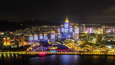 Espectáculo de luces de la ciudad en la WIDC2020 (PRNewsfoto/The Information Office of the Yantai Municipal People's Government)