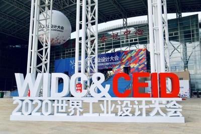 Muestra de los premios CEID en la WIDC2020 (PRNewsfoto/The Information Office of the Yantai Municipal People's Government)