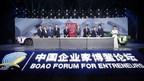 Xinhua Silk Road: China's iconic sedan brand Hongqi unveils new luxury electric SUV model E-HS9 at Boao Forum