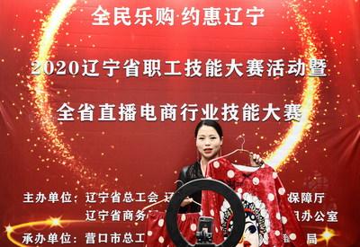 Los presentadores de Liaoning compiten en la pequeña ciudad de celebridades en línea en el Distrito de Laobian. (PRNewsfoto/The People's Government of Laobian District)