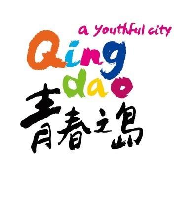(PRNewsfoto/Stadt Qingdao)