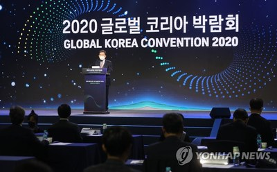 A cerimônia de abertura da Convenção Global da Coreia 2020 está sendo realizada no K-Hotel, no sul de Seul no dia 9 de dezembro de 2020. (Yonhap) (PRNewsfoto/National Research Council for Economics, Humanities, and Social Sciences)