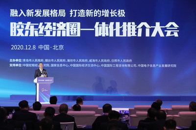 Jiaodong Economic Circle Integration Promotion Conference was held in Beijing.