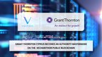 Grant Thornton Cyprus Becomes An Authority Masternode On VeChainThor Public Blockchain