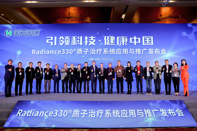 GHGK Press Conference in Beijing, China