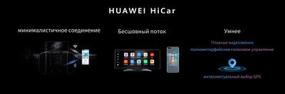 DDPAI совместно с HUAWEI HiCar и HONOR Choice выпускает умный экран для автомобилей и автомобильный держатель для мобильных устройств с функцией быстрой беспроводной зарядки