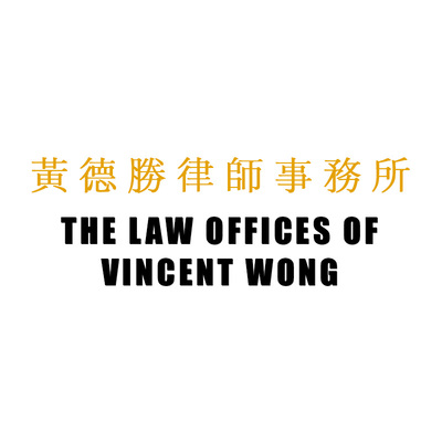The Law Offices of Vincent Wong logo (PRNewsFoto/The Law Offices of Vincent Wong)