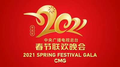 Logo of the 2021 Spring Festival Gala. /CGTN