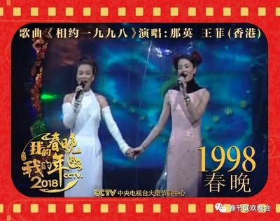 "Faye Wong (R), Chinese singer who developed in Hong Kong, makes a debut by singing ""Meet in 1998"" with Na Ying (L) in 1998's Spring Festival Gala. /CCTV"