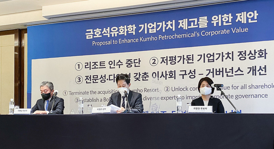 From left, Rhee Byung Nam, Park Chul Whan and Choi Jung Hyun at the Press Conference