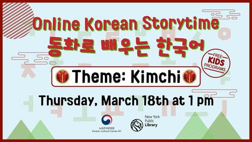 Online Korean Storytime 2021: March Program