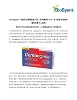 Combogesic® - First Acetaminophen + Ibuprofen Combination Tablet - Now Available for Canadians with Acute Pain (Simplified Chinese) (CNW Group/BioSyent Inc.)