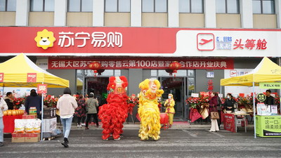 The inaugural Suning Retail Cloud furniture and household goods shopfront opened in Jintan District, Changzhou