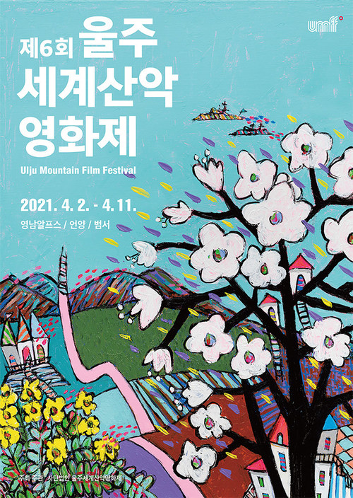 This photo, provided by the organizing committee of the 6th Ulju Mountain Film Festival, shows the event's official poster. The festival will be held in Ulju from April 2-11. (PHOTO NOT FOR SALE)
