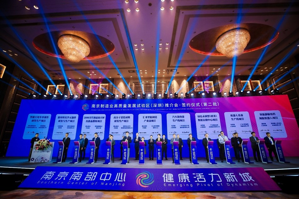 Promotion Conference in Shenzhen (PRNewsfoto/Publicity Department of Lishui District People's Government)