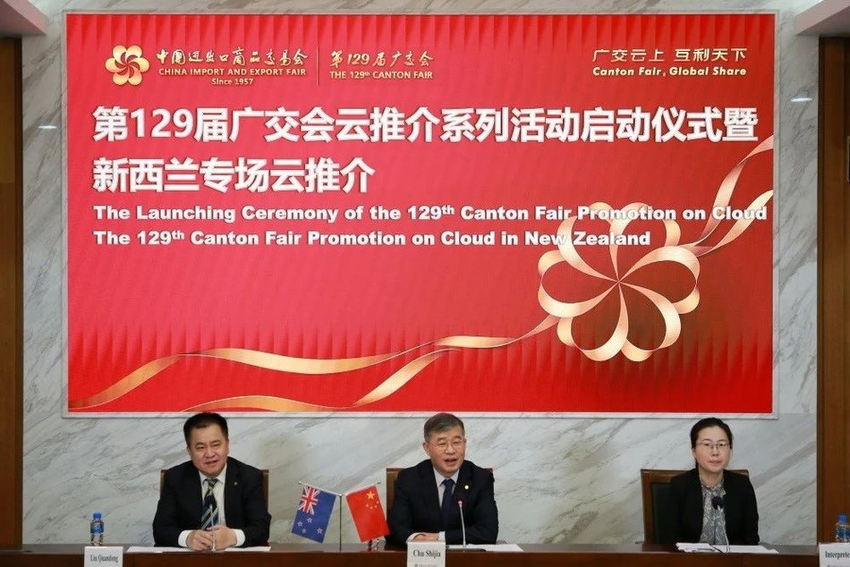"The 129th Canton Fair hosted its first ""Promotion on Cloud"" event for New Zealand businesses on March 30"