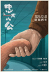 "iQIYI Co-Produced Chinese Version of ""HACHIKO"" to Premiere This..."