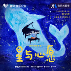 """Tencent Music Entertainment Group Launches Charity Album """"Stars..."""