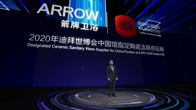 """A Make in China, A Select of the World--Arrow New Product Launch for 2021 World Expo Dubai"""
