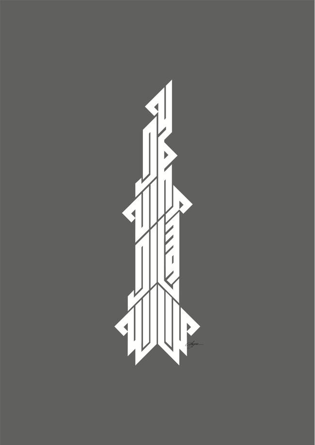 الخط العربي آفاق حسين