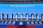 В Цзяочжоу (г. Циндао) открывается Международная торгово-инвестиционная ярмарка ШОС-2021
