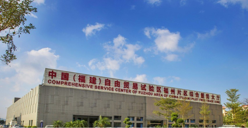 The Fuzhou Area of the China (Fujian) Pilot Free Trade Zone has advanced towards digital and smart development.
