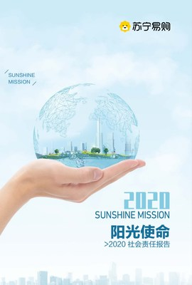 The cover of Suning.com 2020 Corporate Social Responsibility Report