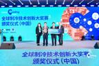 Le fabricant de premier plan d'appareils de climatisation Gree a été déclaré grand gagnant de l'édition 2021 de la compétition Global Cooling Prize