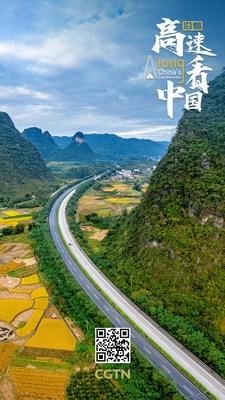 CGTN: Estradas incríveis: conheça as rodovias mais excepcionais da China (PRNewsfoto/CGTN)