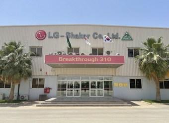 LG Electronics air conditioner manufacturing plant in Saudi Arabia