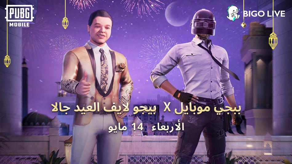 Bigo Live X PUBG Virtual Eid Party