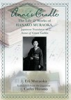 Bestselling biography of revered Japanese translator of Anne of Green Gables now available in English