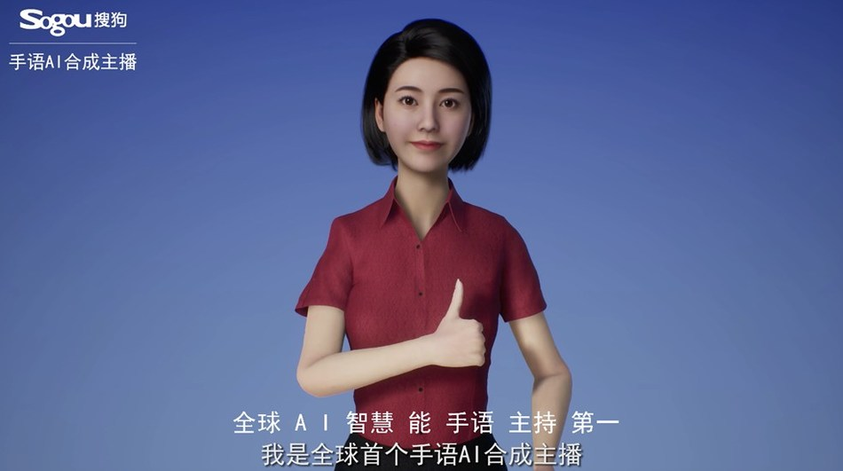 Xiao Cong, the world's first AI sign language news anchor