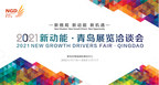 2021 New Growth Drivers Fair - Qingdao to take place this July...