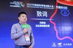 JDDJ Seminar at CCFA China International Retail Innovation...