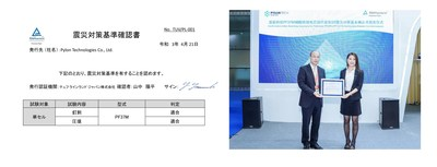 Pylontech awarded the first Confirmation of a SII Earthquake Countermeasures Standard in China