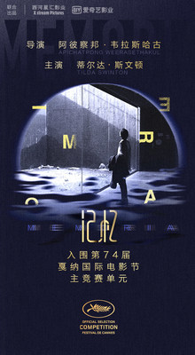 """""""Memoria"""" Co-produced by iQIYI and Xstream Pictures Joins Cannes International Film Festival 2021 Competition Lineup (PRNewsfoto/iQIYI)"""