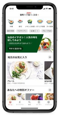 DoorDash App